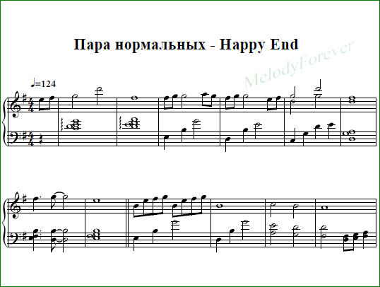 ноты паранормальных happy end